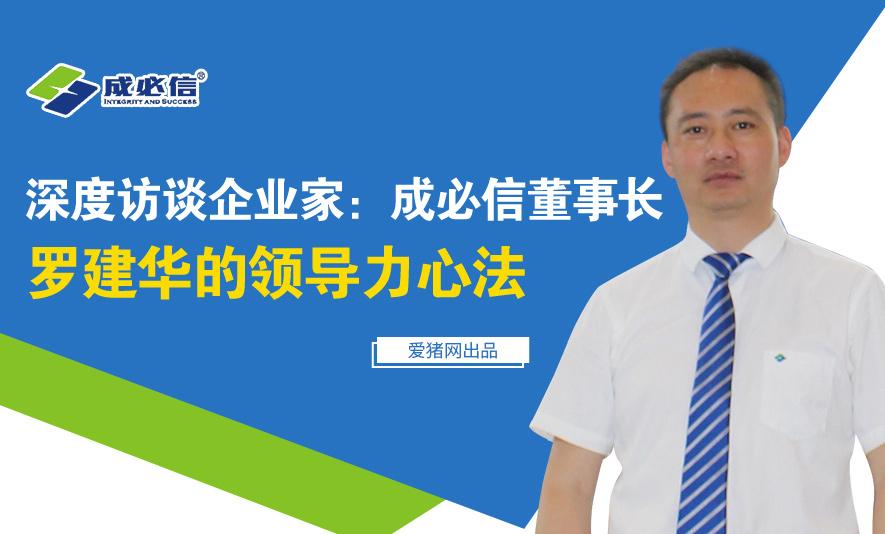 深度访谈企业家:成必信董事长罗建华的领导力心法