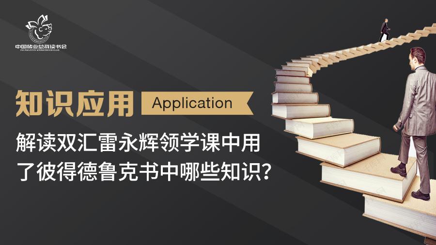 知识应用|解读双汇雷永辉领学课中用了彼得德鲁克书中哪些知识?