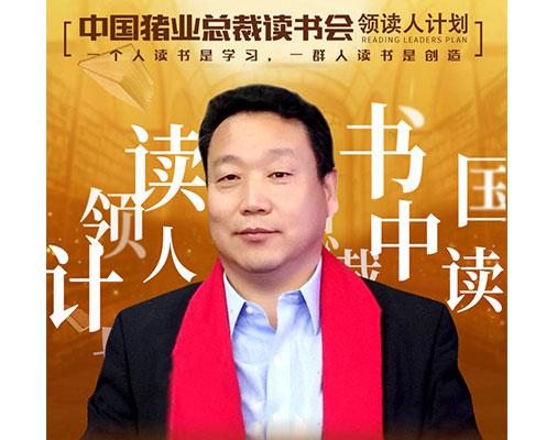 领读人|海利生物首席战略官刘巨宏推荐书籍《高效能人士的七个习惯》