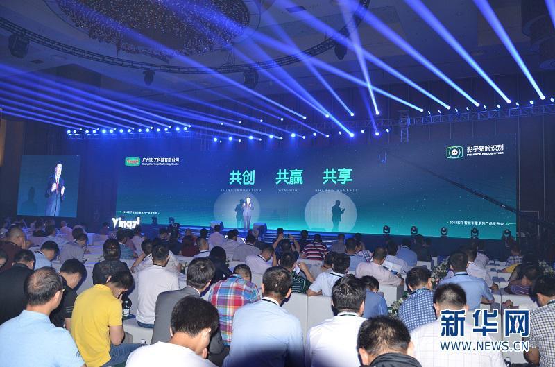 影子智能引擎产品发布会在广州举行