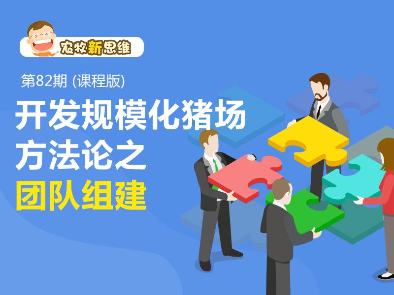 农牧新思维第82期(课程版):开发规模化猪场方法论之团队组建(上)