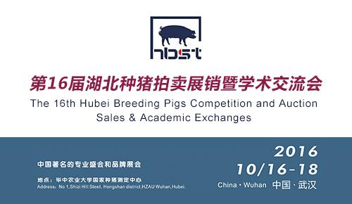 第16届湖北种猪拍卖展销暨学术交流会