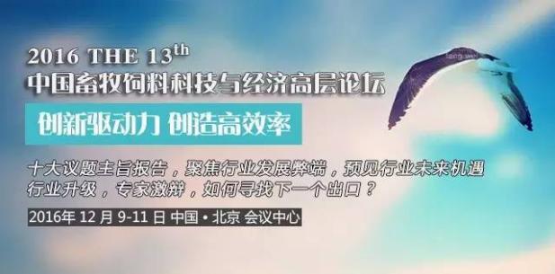 2016年第十三届中国畜牧饲料科技与经济高层论坛