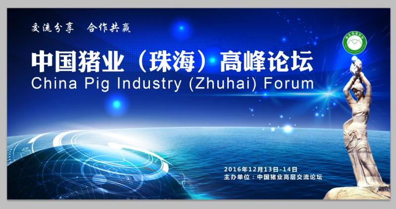 第二届(2016)中国猪业(珠海)高峰论坛会议