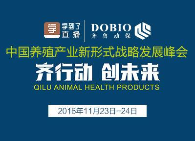 中国养殖产业新形式战略发展峰会暨2016年齐鲁动保(华南区)年会