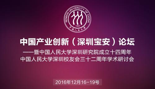 2016养猪创新技术跨年论坛暨养猪创新大赛颁奖大会