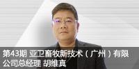 胡维真:要使养猪企业成功运行,配种是第一步