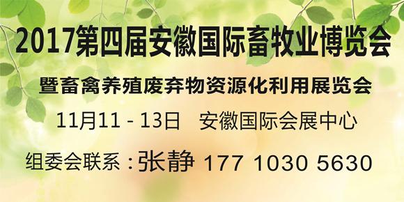 2017第四届安徽(合肥)国际畜牧业博览会暨畜禽养殖废弃物资源化利用展览会