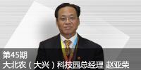 赵亚荣:创建全球动物疫苗行业最先进的企业研发基地
