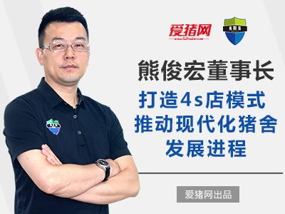熊俊宏董事长:打造4s店模式  推动现代化猪舍发展进程