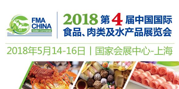 2018第四届中国国际食品、肉类及水产品展览会暨进出口食品政策与法律法规交流会