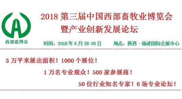 2018第三届中国西部畜牧业博览会暨产业创新发展论坛