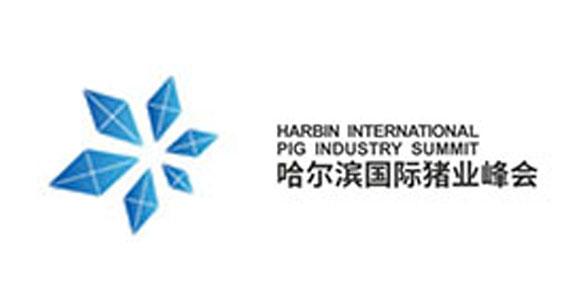 首届(2018)哈尔滨国际猪业峰会暨生猪产业活动周