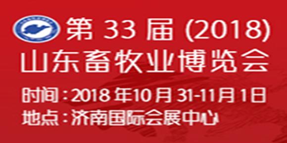 第33届(2018)山东畜牧业博览会