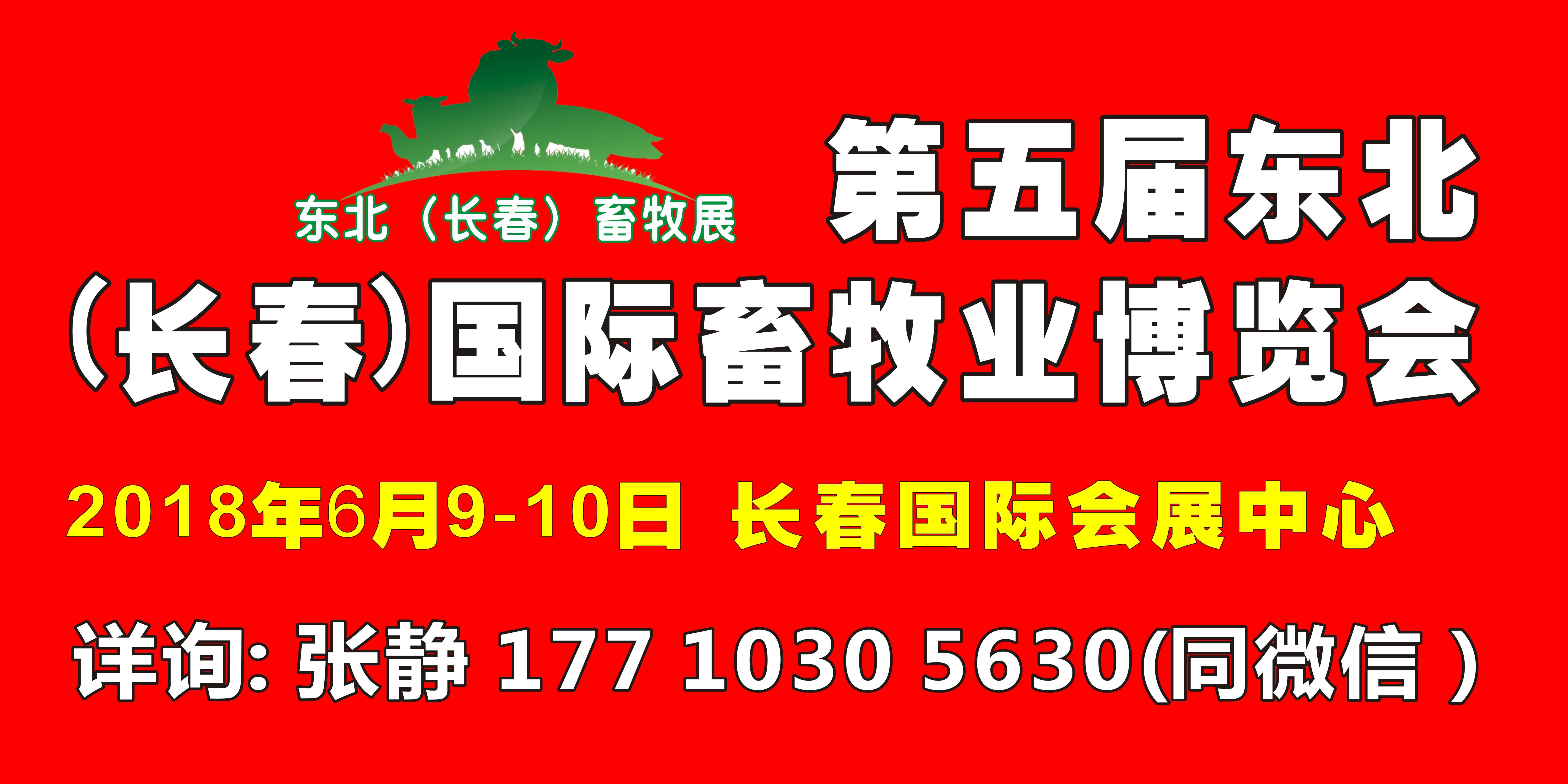 2018第五届东北(长春)国际畜牧业博览会