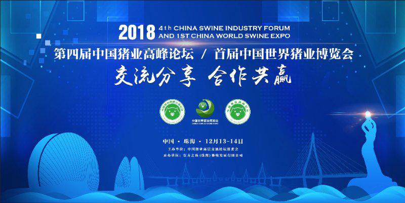 2018第四届中国猪业高峰论坛暨首届世界猪业博览会