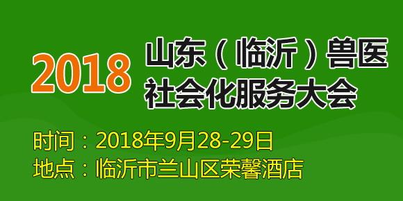 2018山东(临忻)兽医社会化服务大会