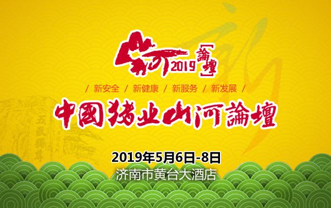 """第六届(2019)中国猪业""""山河""""论坛"""