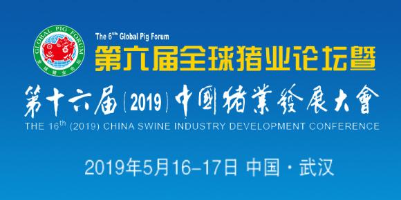 全球猪业论坛暨中国猪业发展大会