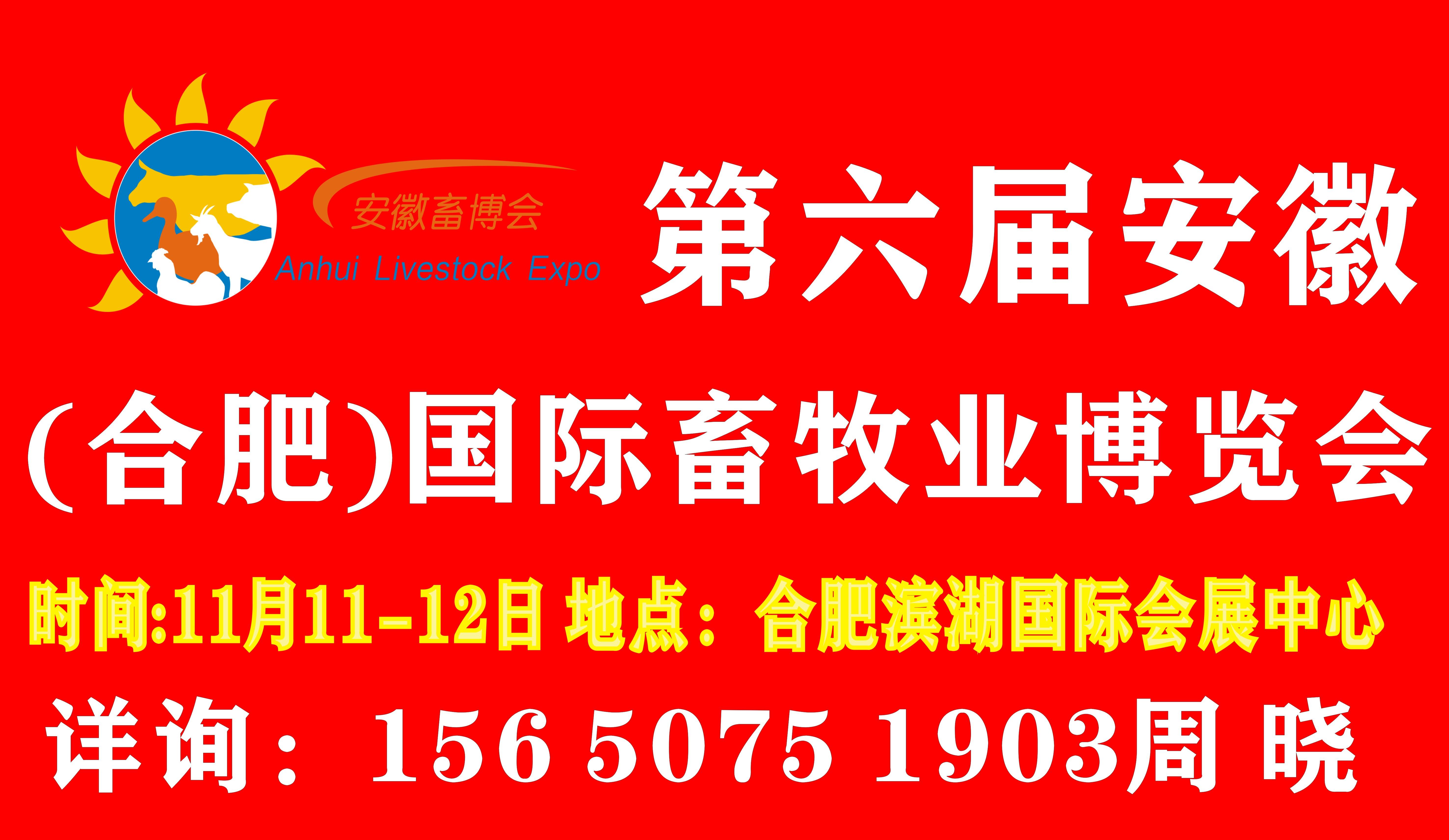 第六届安徽(合肥)国际畜牧业博览会 暨2019安徽畜禽养殖废弃物资源化利用产业大会