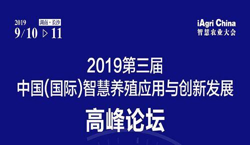 2019第三届中国(国际)智慧养殖应用与创新发展高峰论坛(第二轮通知)