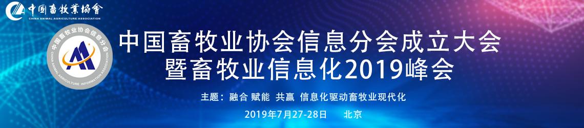 关于召开中国畜牧业协会信息分会成立大会 暨畜牧业信息化2019峰会的通知