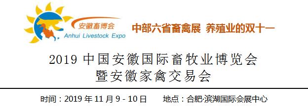2019中国安徽国际畜牧业博览会暨安徽家禽交易会