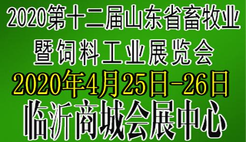2020第十二届山东省畜牧业暨饲料工业展览会