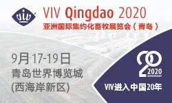 VIV Qingdao 2020亚洲国际集约化畜牧展(青岛)