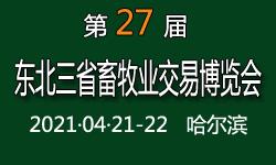 第二十七届(2021)东北三省 畜牧业交易博览会