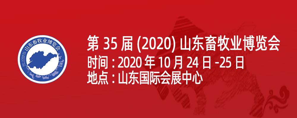 第35届(2020)山东畜牧业博览会邀请函