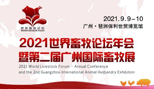 2021世界畜牧论坛年会暨第二届广州国际畜牧展