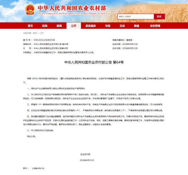 中华人民共和国农业农村部公告 第64号副本.jpg