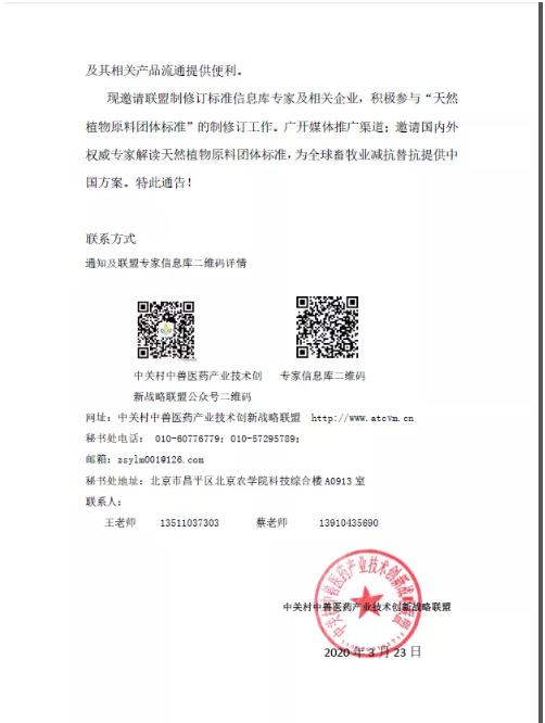 QQ20200325-142647.png